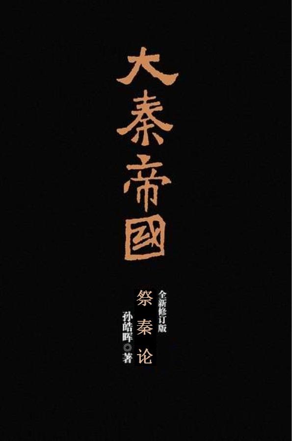 大秦帝国(第七部)祭秦论