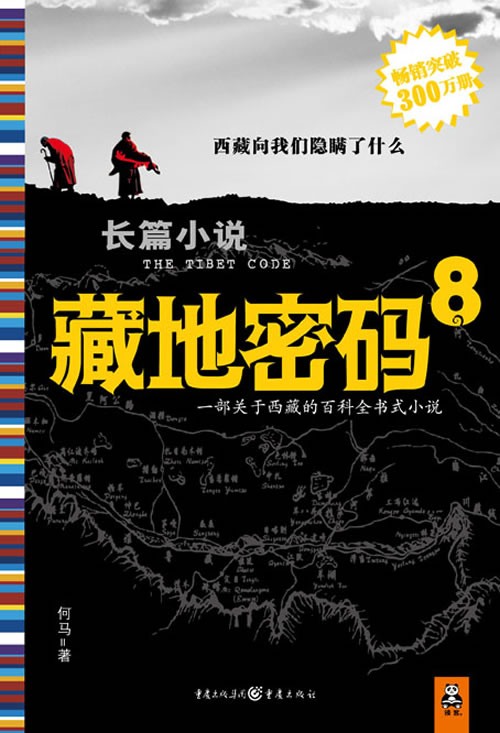 藏地密码8:喜马拉雅雪人出没,请注意!