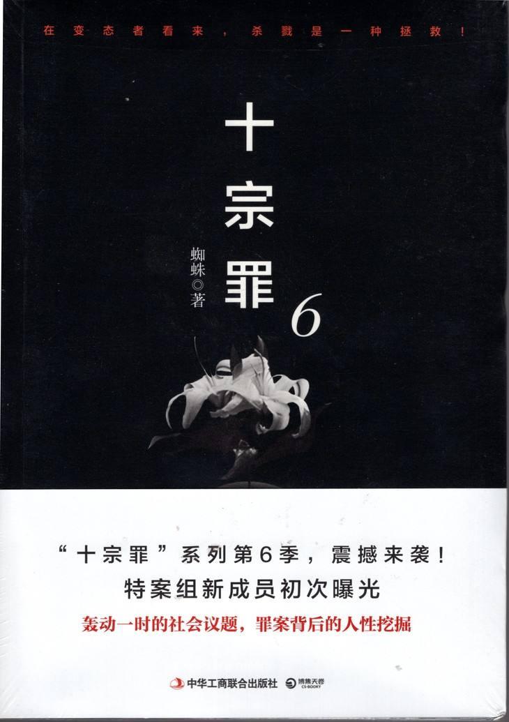 十宗罪6:大盗无形