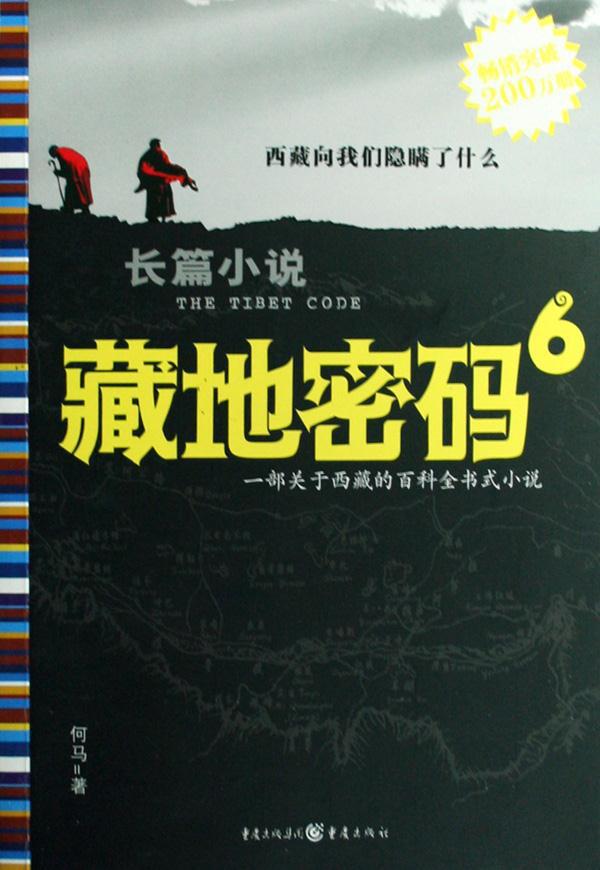 藏地密码6:全面揭秘希特勒进藏历史真相