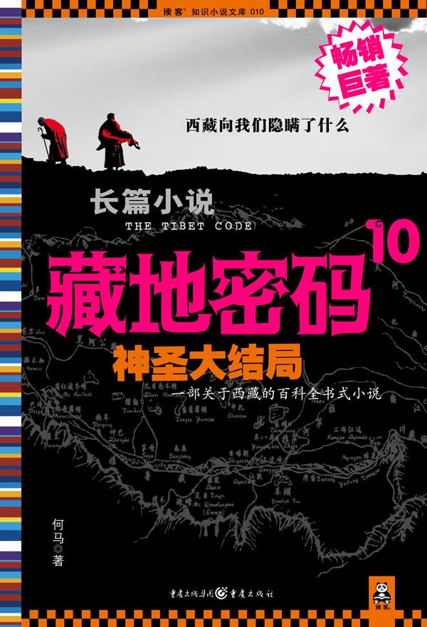 藏地密码10:神圣大结局(抵达藏传佛教精神内核)