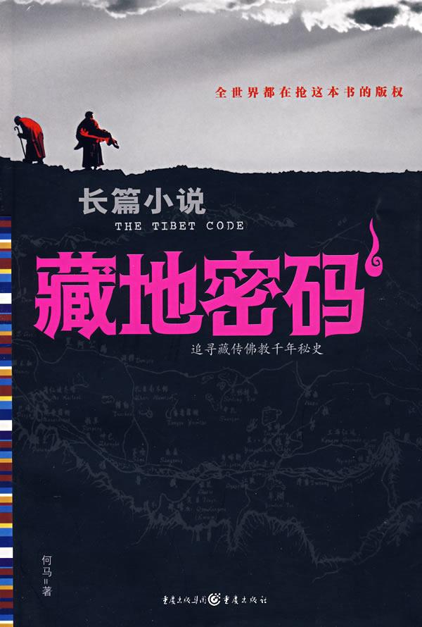 藏地密码1:西藏向我们隐瞒了什么