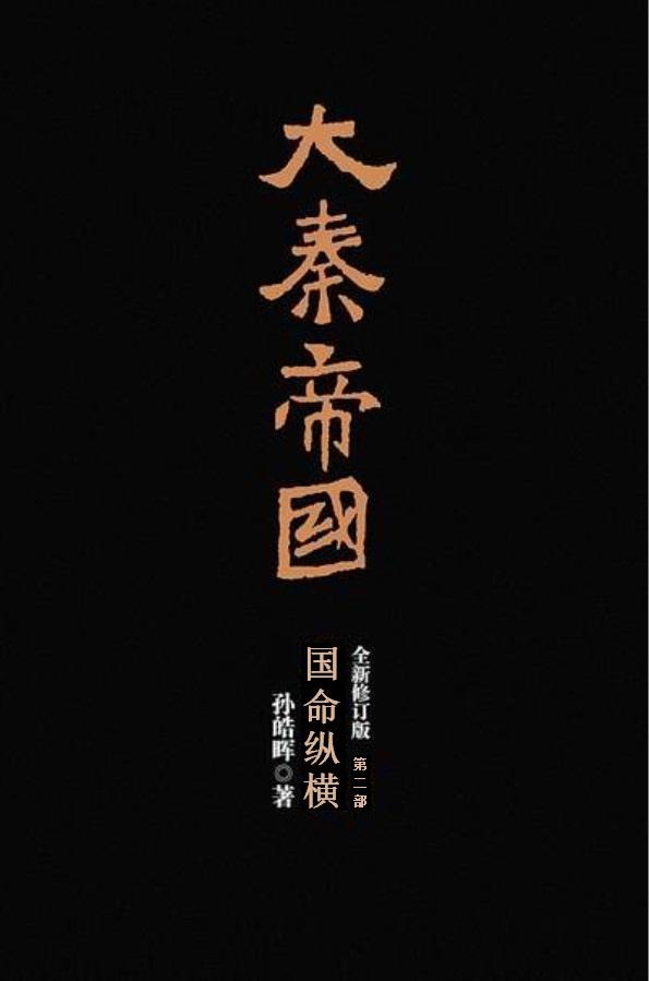 大秦帝国(第二部)国命纵横