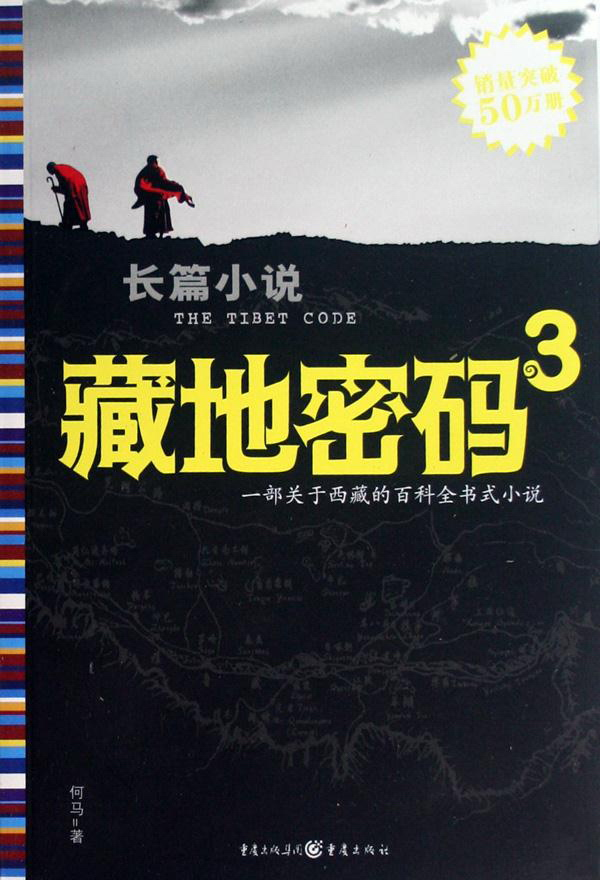 藏地密码3:考证玛雅文明与藏汉文化的神秘纽带