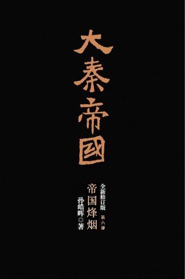 大秦帝国(第六部)帝国烽烟