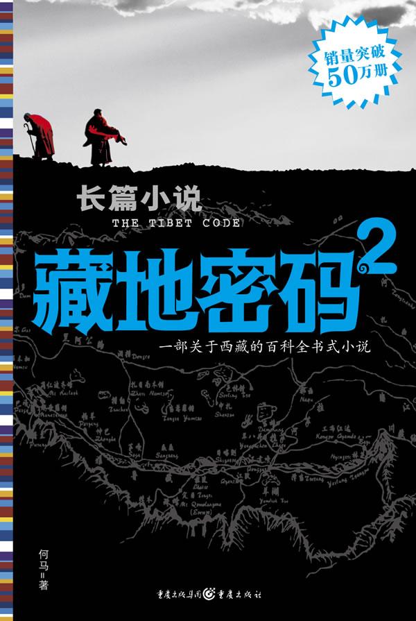 藏地密码2:户外探险者的圣经