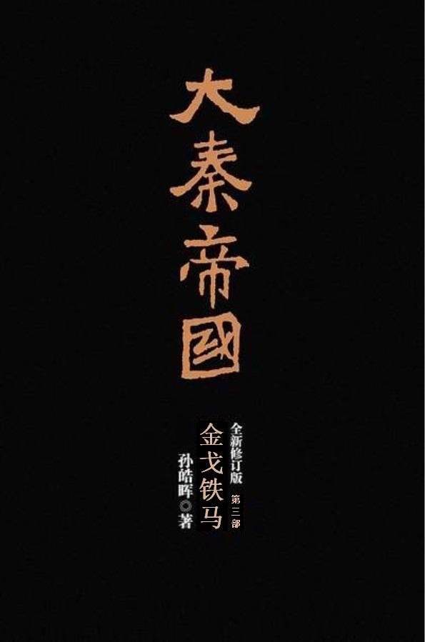 大秦帝国(第三部)金戈铁马