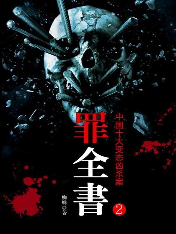十宗罪2:蔷薇杀手