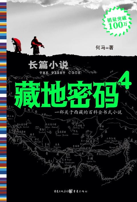 藏地密码4:全面揭开西藏密宗修炼之谜