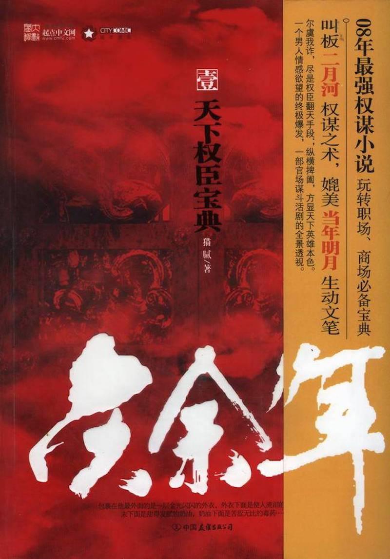 庆余年(同名影视剧原著小说)