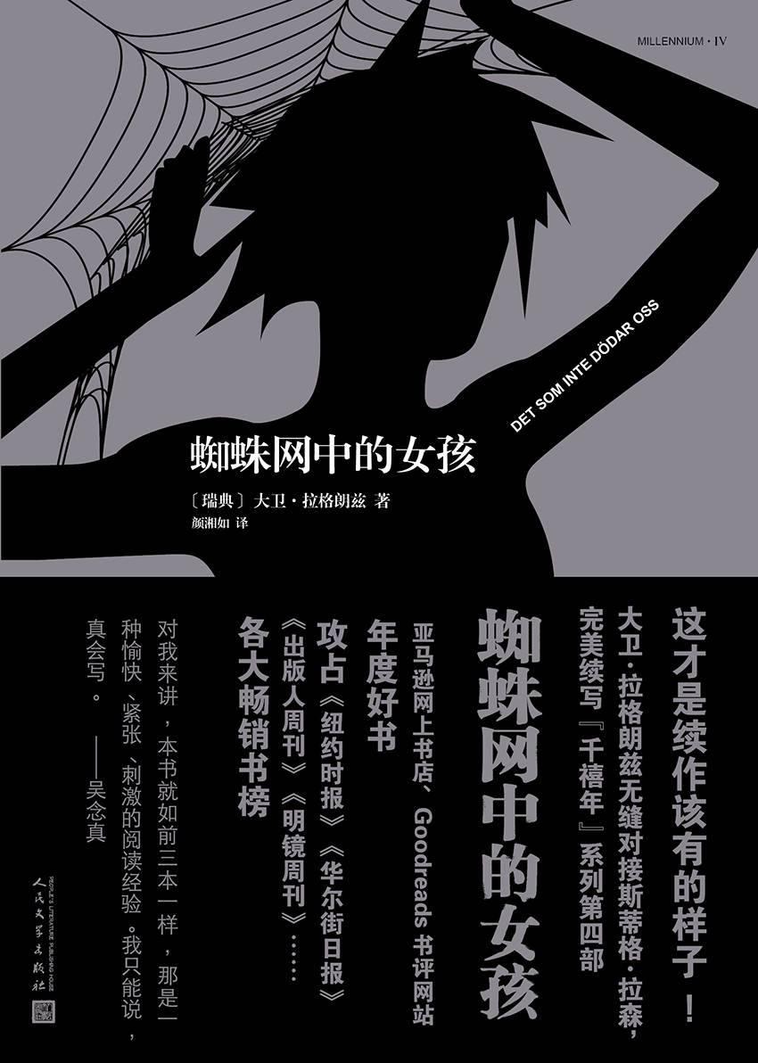 蜘蛛网中的女孩(同名影视剧原著小说)