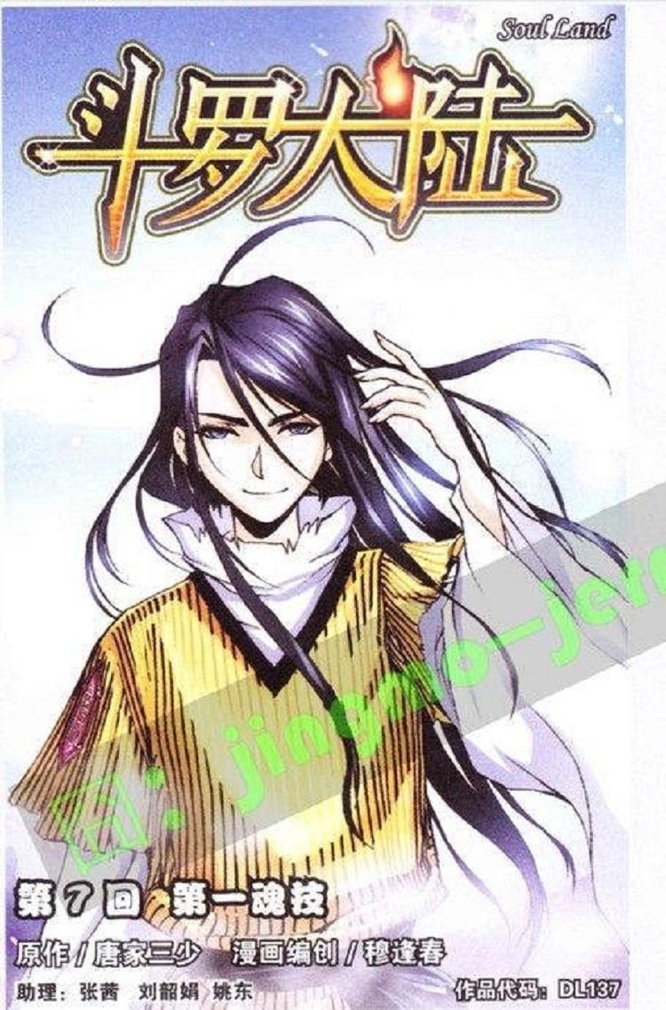 斗罗大陆(漫画版)第07回:第一魂技