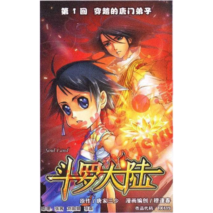 斗罗大陆(漫画版)第01回:穿越的唐门弟子