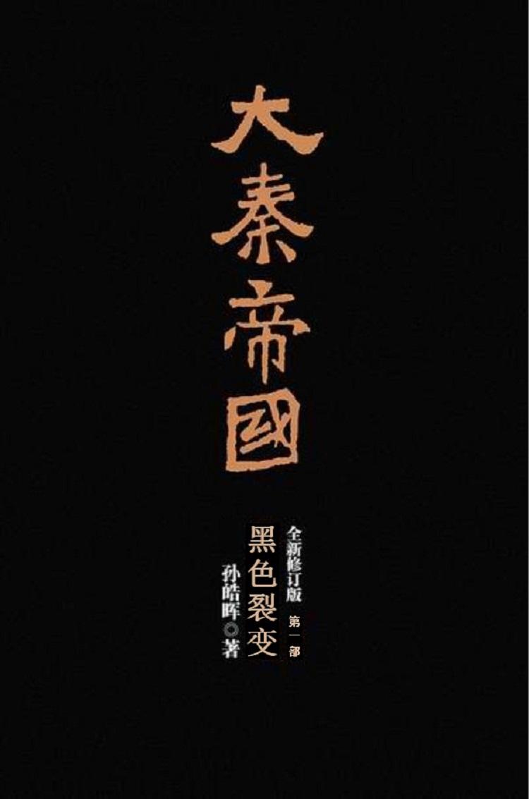 大秦帝国(第一部)黑色裂变