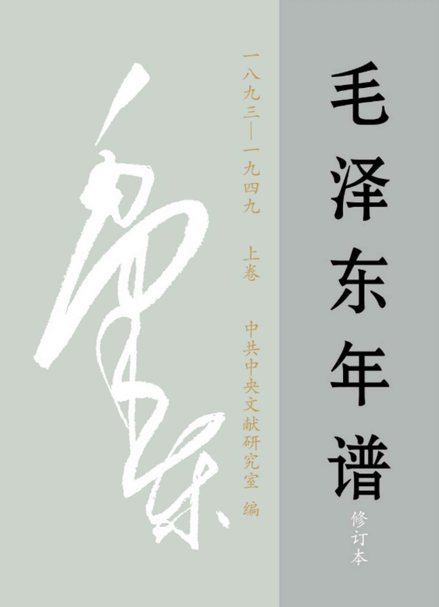 毛泽东年谱(1893~1949)上中下三册修订本