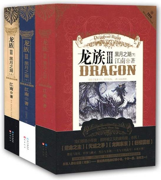 龙族3:黑月之潮(上中下)附:前传:冰海王座(同名影视剧原著小说)