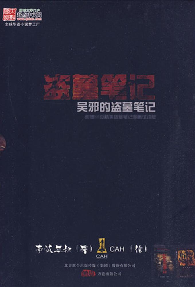 盗墓笔记:吴邪的盗墓笔记(又名:吴邪的私家笔记)