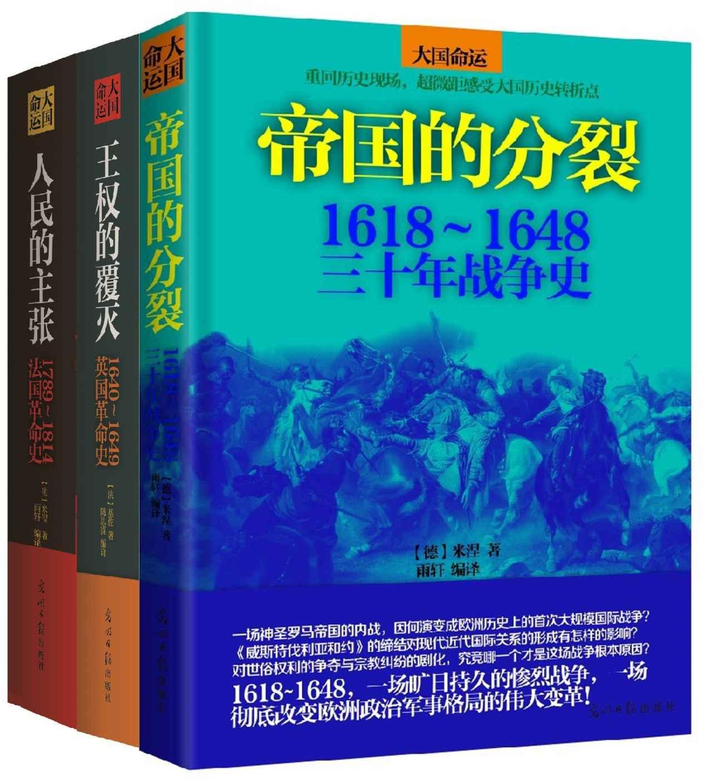 大国命运:欧洲战争革命史全集