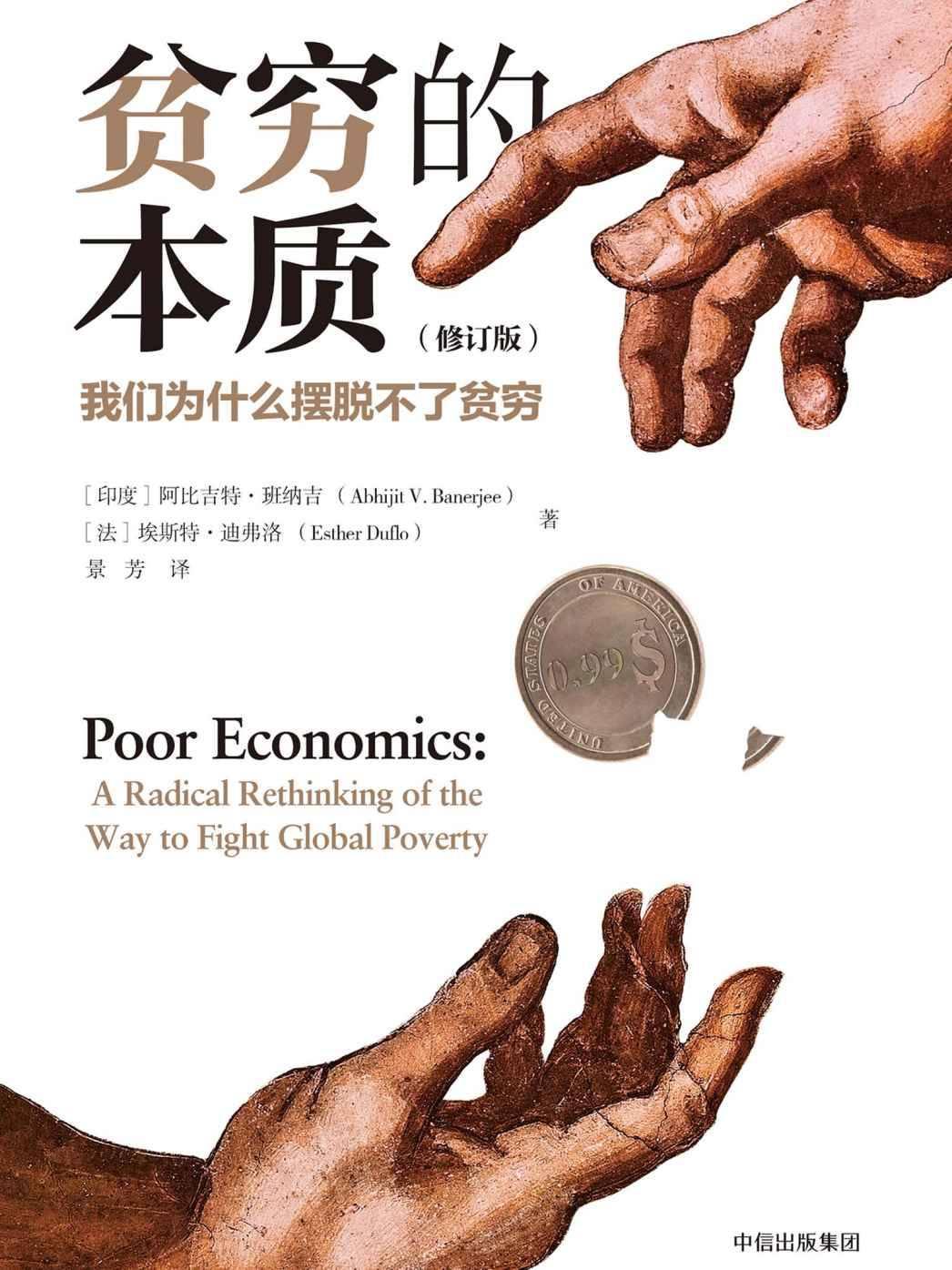 贫穷的本质:我们为什么摆脱不了贫穷