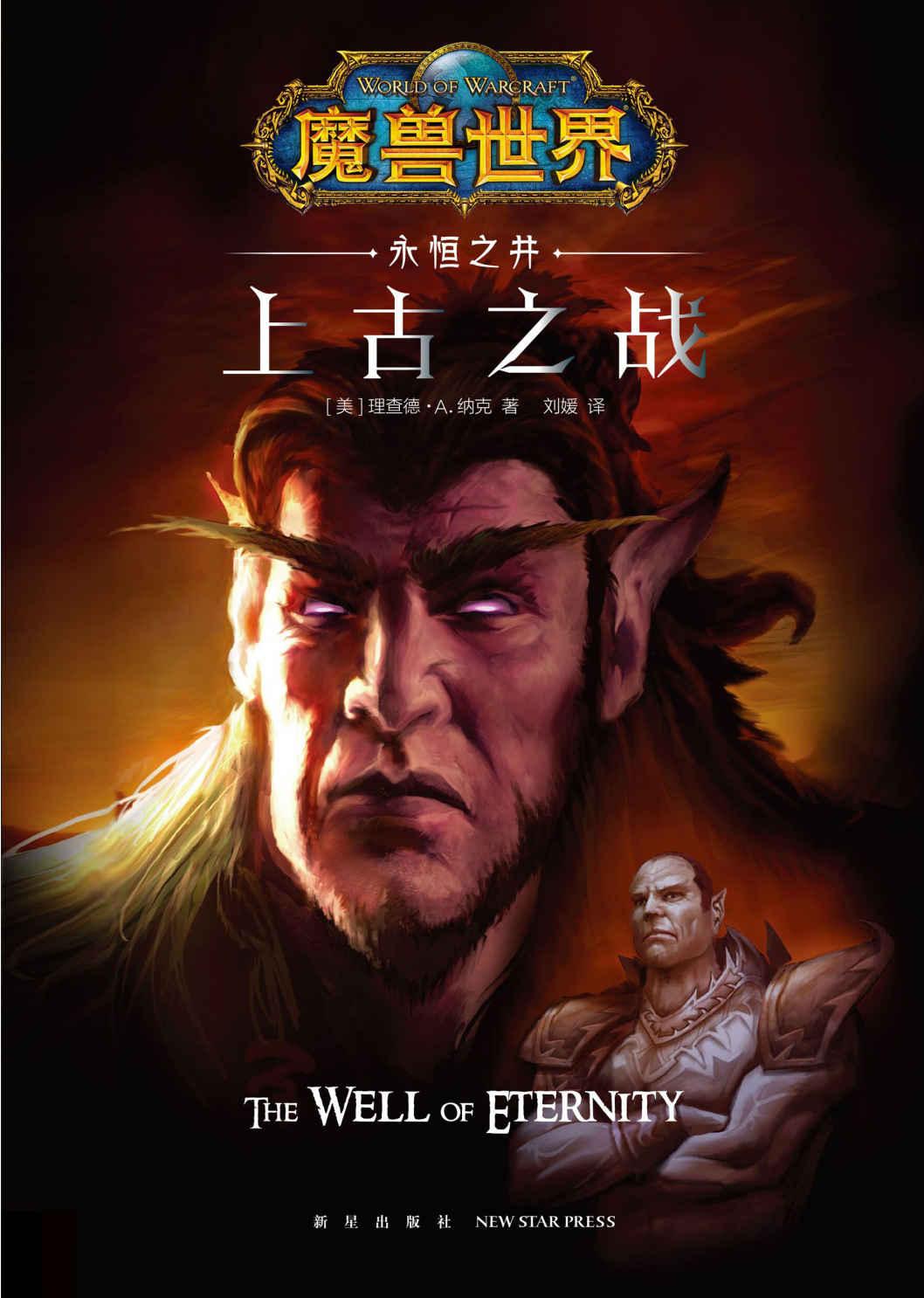 魔兽世界·上古之战:永恒之井