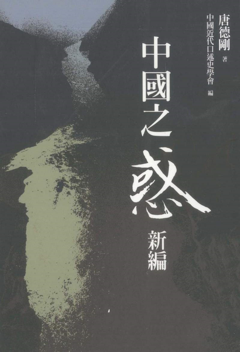 中国之惑·新编(唐德刚作品集)