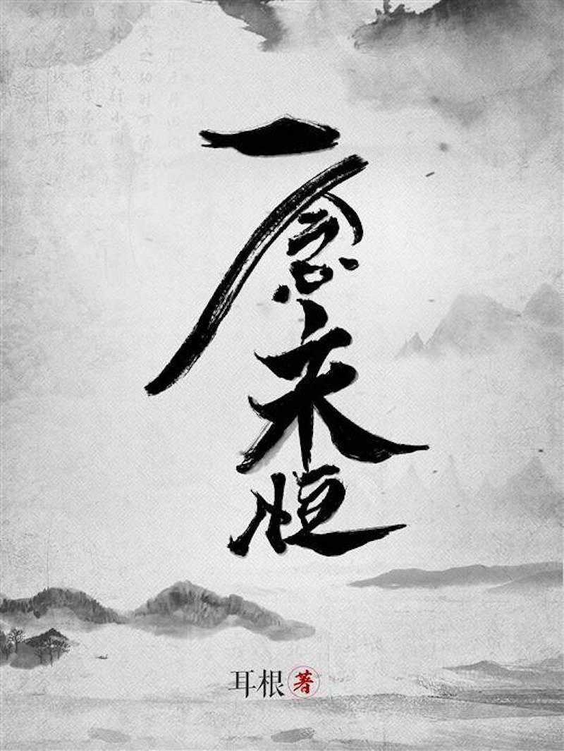 一念永恒(同名漫画原著小说)