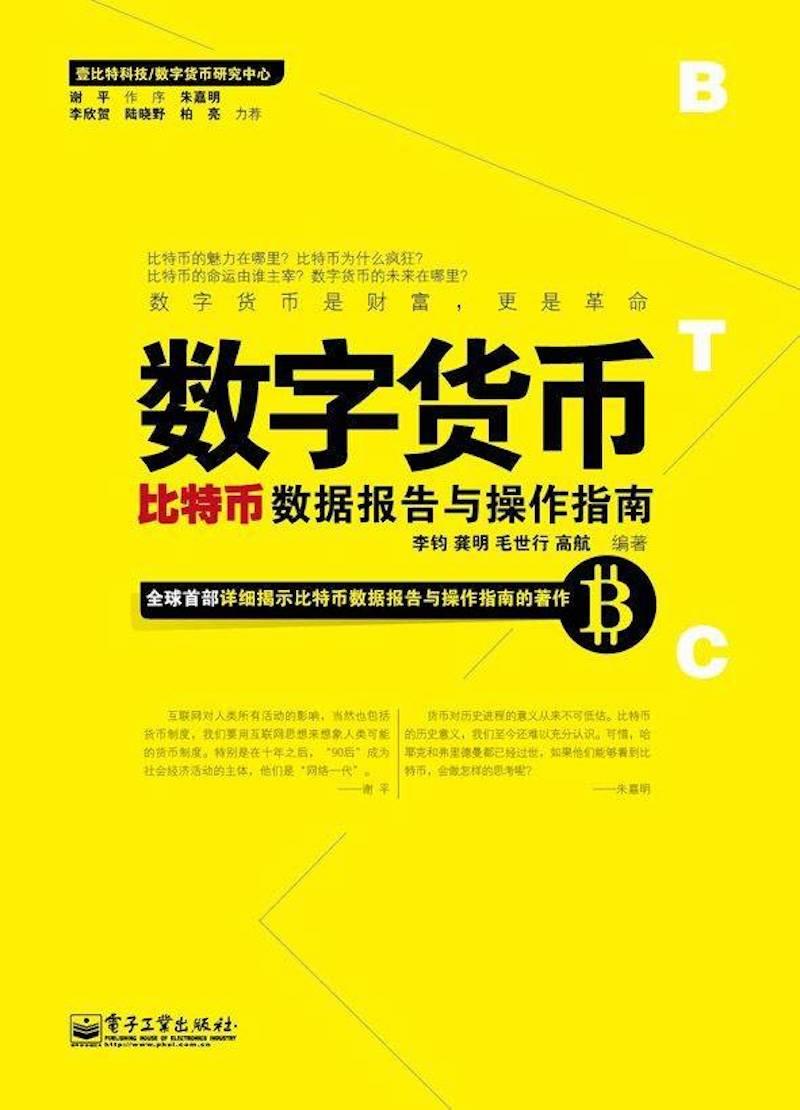 数字货币:比特币数据报告与操作指南