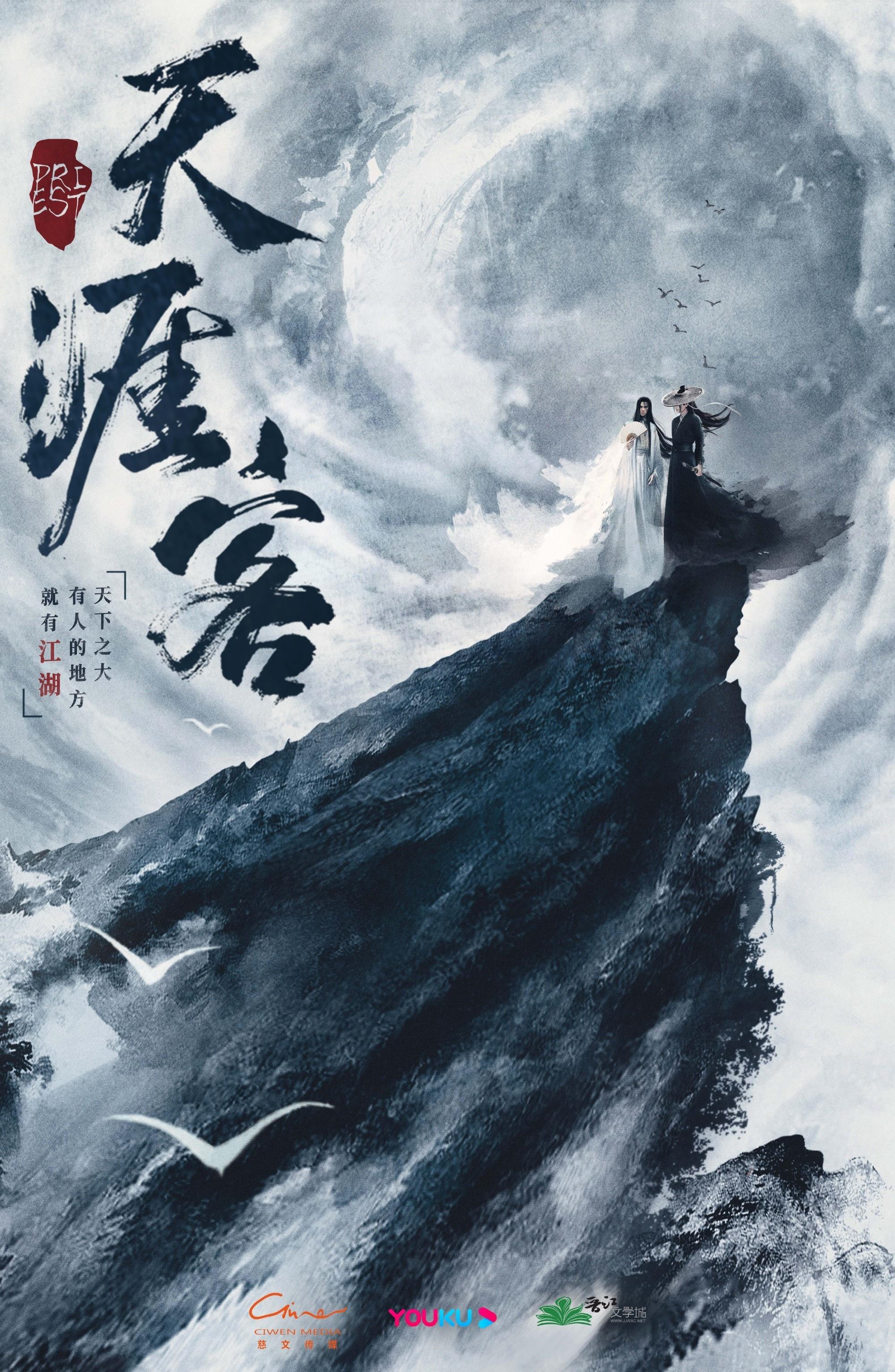 天涯客(山河令原著小说)