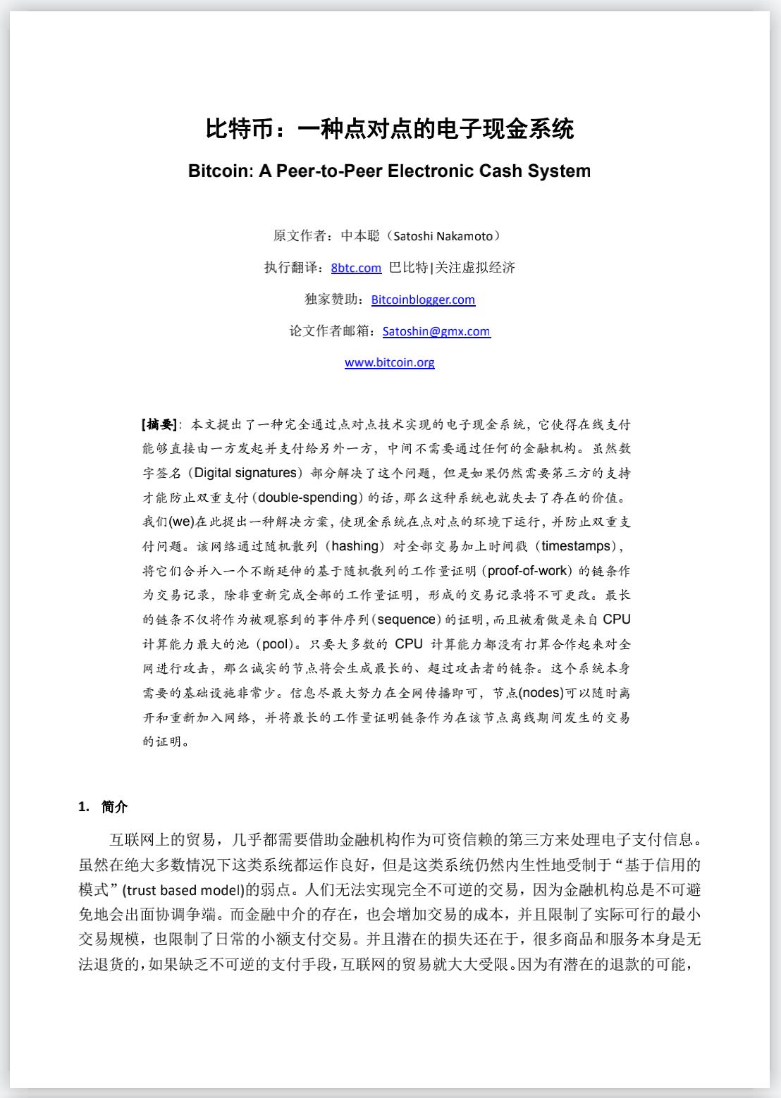 比特币白皮书:一种点对点的电子现金系统