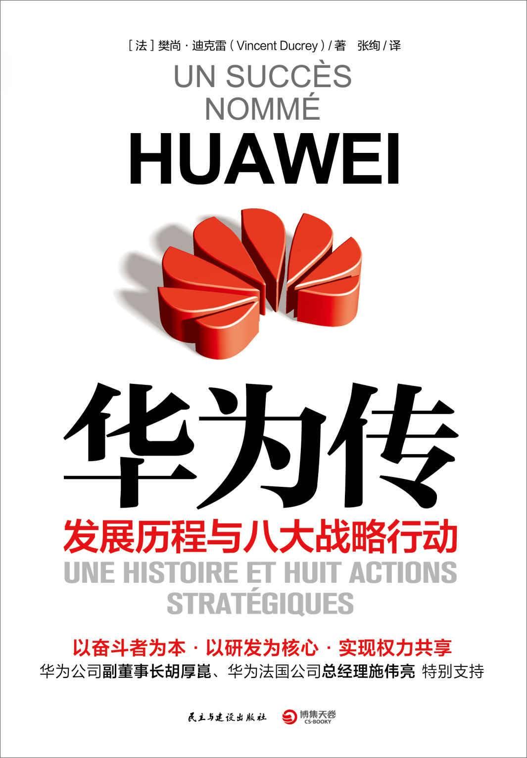 华为传:发展历程与八大战略行动