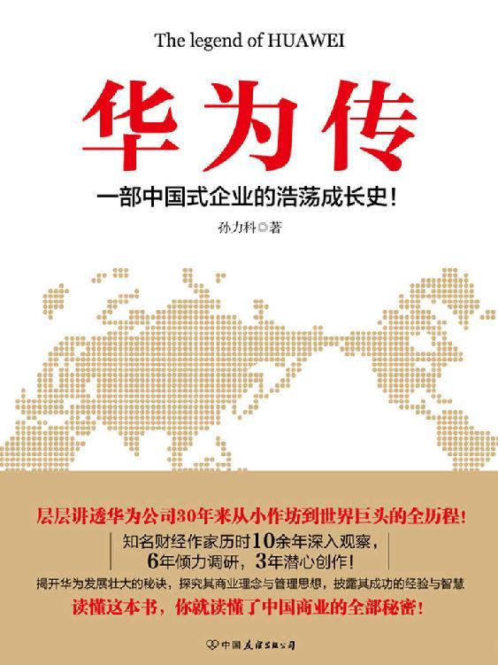 华为传:一部中国式企业的浩荡成长史