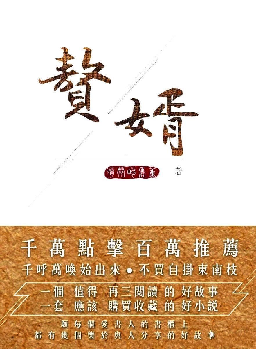 赘婿(第1031章:纵横)同名影视剧原著小说