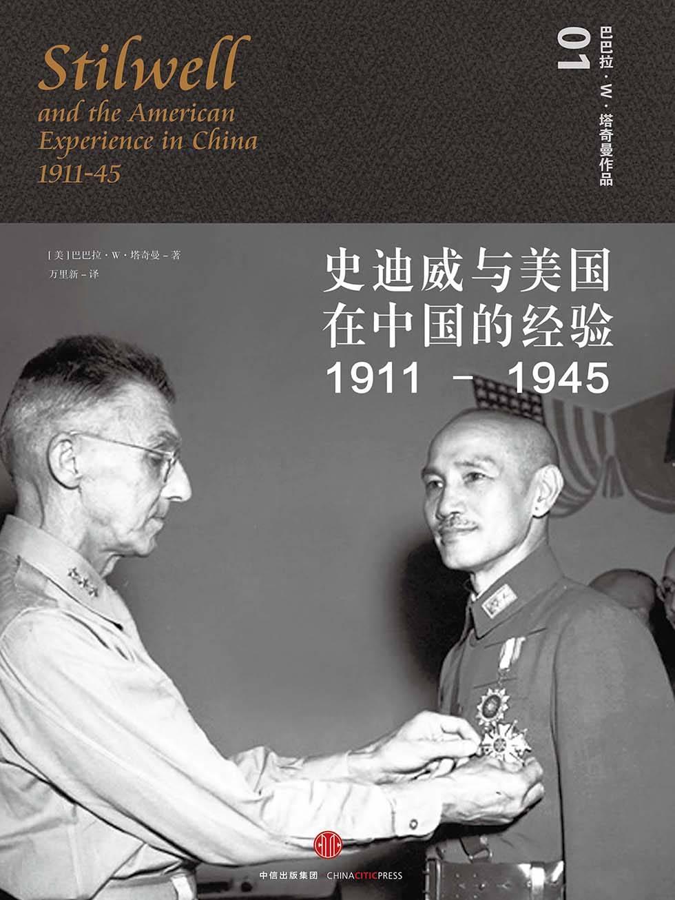 史迪威与美国在中国的经验(1911~1945)