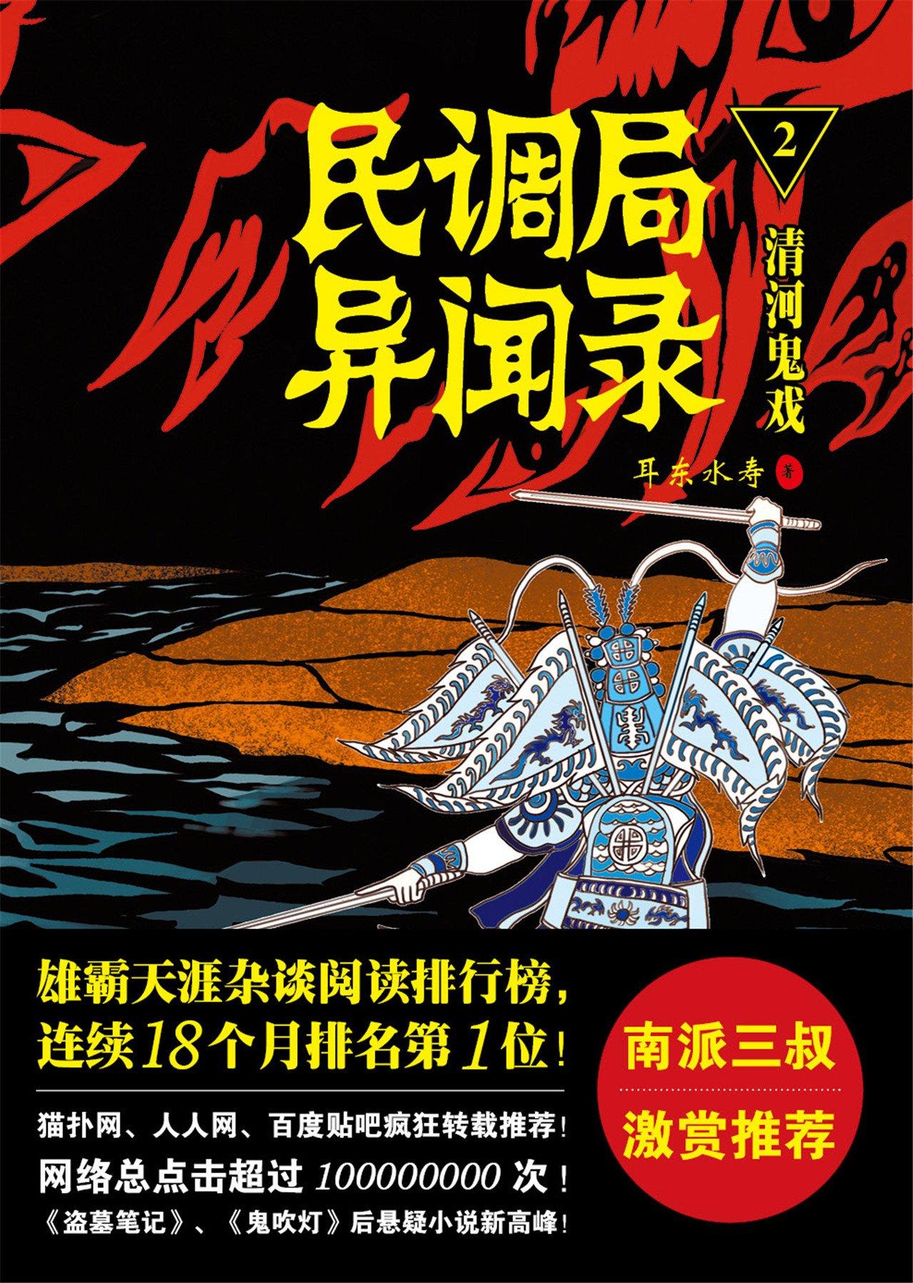 民调局异闻录2:清河鬼戏