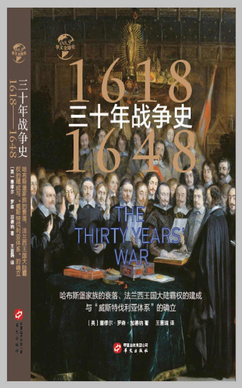 """三十年战争史(1618~1648):哈布斯堡家族的衰落、法兰西王国大陆霸权的建成与""""威斯特伐利亚体系""""的确立"""