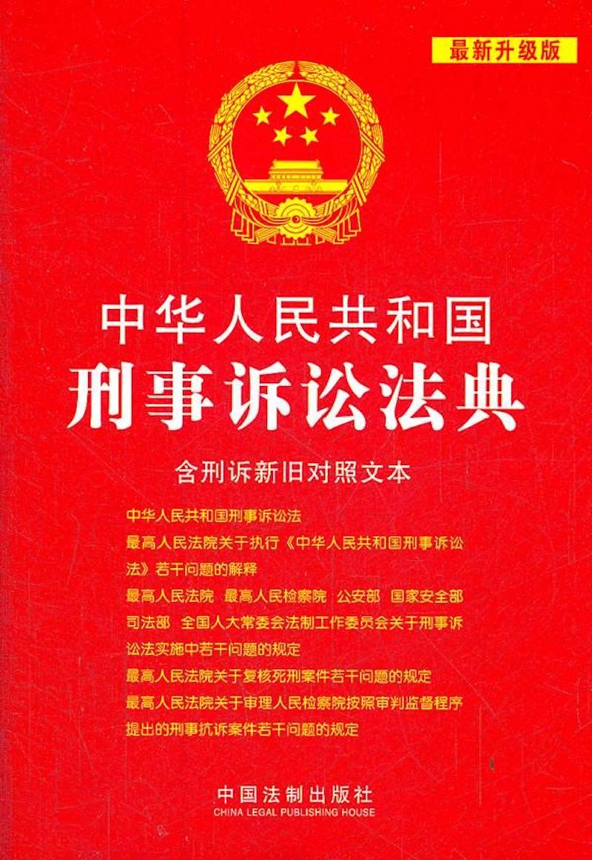 中华人民共和国刑事诉讼法典(2012修正版)