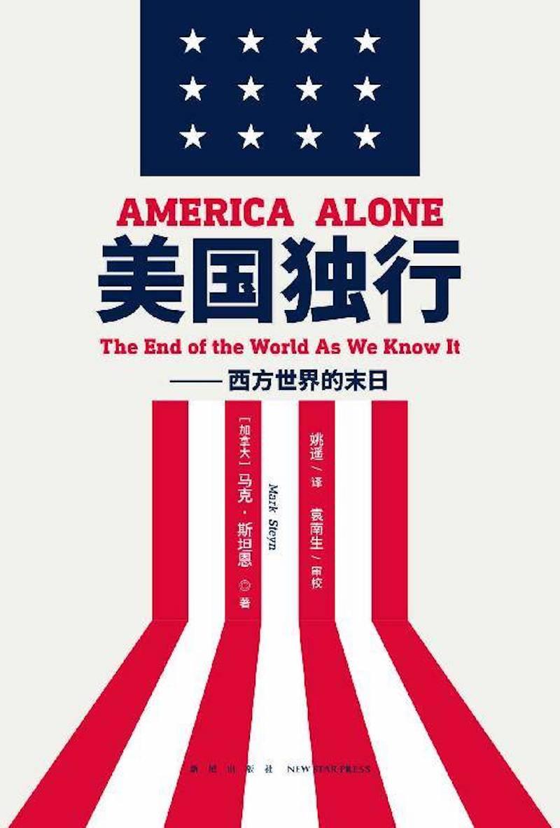 美国独行——西方世界的末日